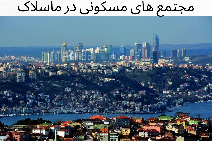 آپارتمان های لوکس، مناسب اخذ شهروندی در مرکز قسمت اروپاییِ استانبول